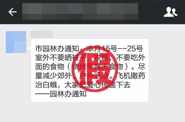 沪林业局辟谣:上海将飞机撒药治白蛾是假消息