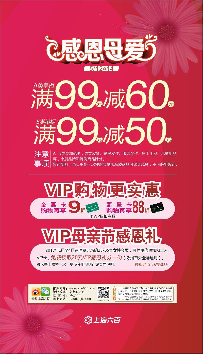 上海六百感恩母亲节 A类单柜满99减60