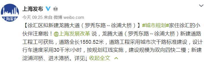 上海徐汇区拟新建龙腾大道(罗秀东路~徐浦大桥)