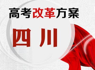 2017四川高考录取新政 专科第一二批合并为专科批