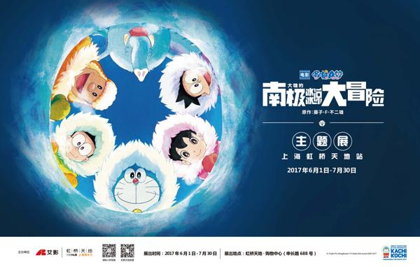 上海哆啦A梦南极大冒险主题展时间+门票+地点