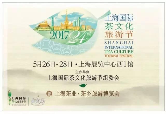 2017上海国际茶文化旅游节十大看点 先睹为快!