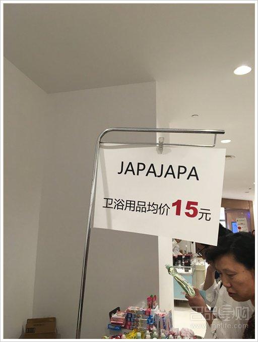 japajapa日本进口生活用品特卖统统15元