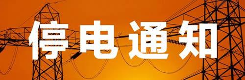 2017年5月29日-6月4日上海停电通知