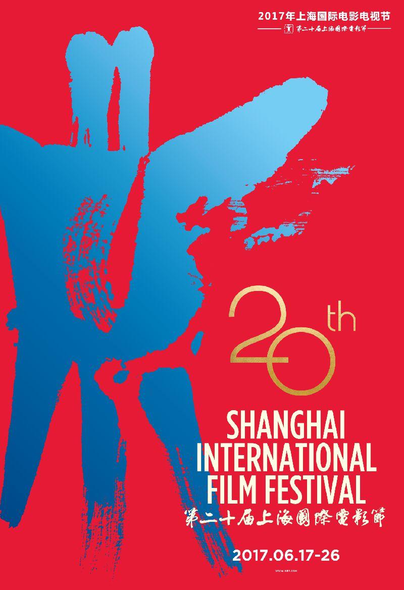 2017第20届上海国际电影节展映片单汇总