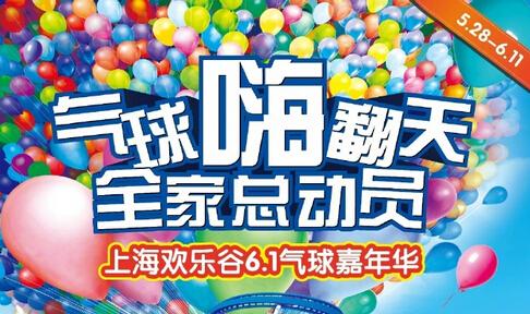 2017上海欢乐谷气球嘉年华时间+门票+活动