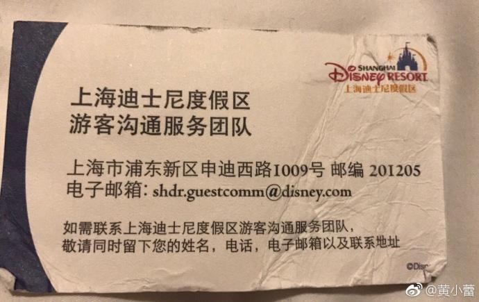 黄小蕾怒斥上海迪士尼工作人员态度恶劣