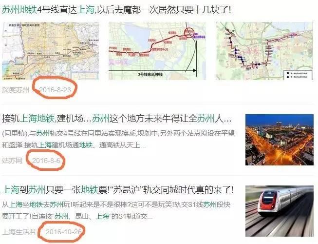 沪轨交11号线将连通苏州S1线 正式迈入轨交同城时代