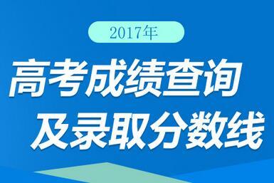 17年高考分数线_2017年河南高考分数线公布