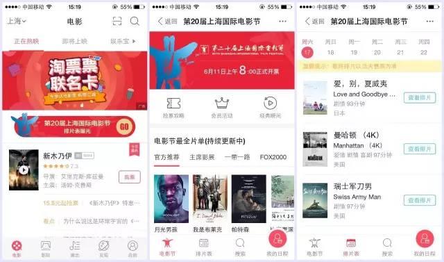 2019第22届上海国际电影节排片表  附购