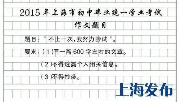清点历年上海中考作文问题 你当年写的是哪一篇?(责编保举:数学家教jxfudao.com/xuesheng)