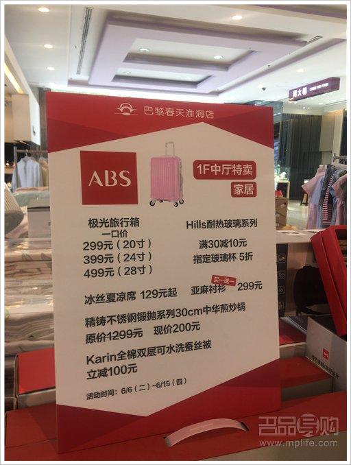 ABS家居用品感恩回馈5折封顶 买1送1
