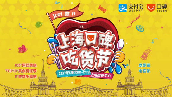 2017上海口碑吃货节门票及吃喝指南(图)