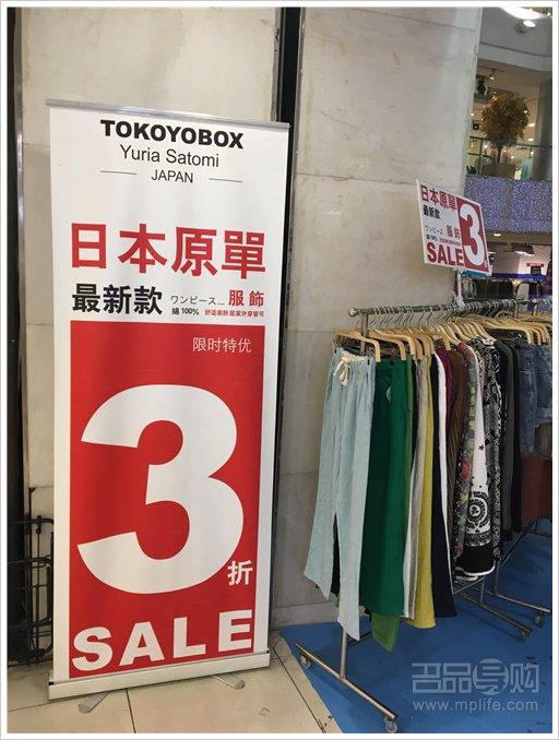 日系原单女装清仓特卖会 海量2折款!