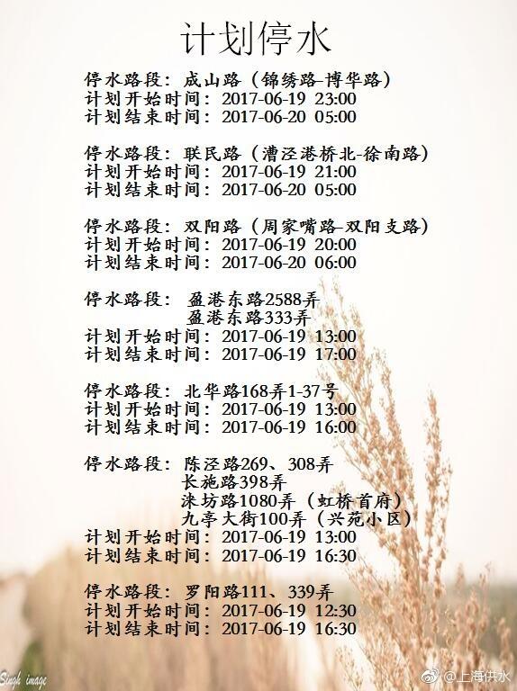 2017年6月19日上海停水通知及停水路段