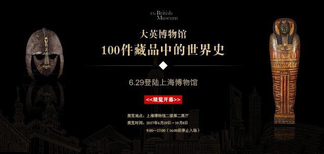 2017上海大英博物馆百物展展品清单&攻略(附表)