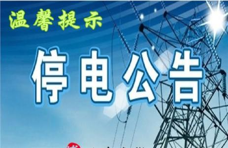 2017年6月26日-7月2日上海停电通知及停电路段
