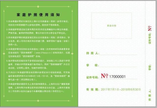2017上海家庭護照領取時間+領取入口