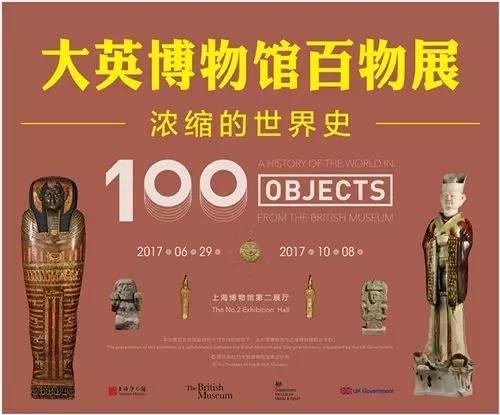 上海大英博物館百物展時間+門票+地點