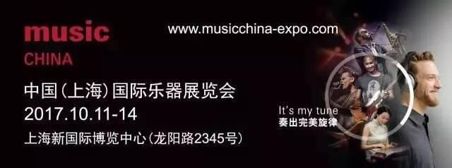 2017上海國際樂器展時間+門票+地點