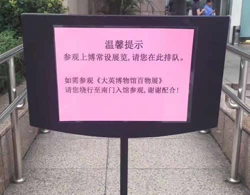 上海博物馆大英百物展预约攻略及方式排队攻略北京扬州6天自驾游夜场图片
