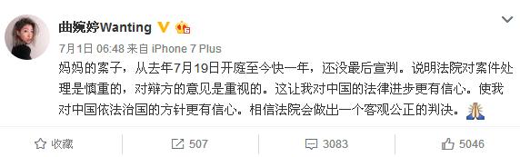 曲婉婷微博发声:相信法院会公正判决(图)