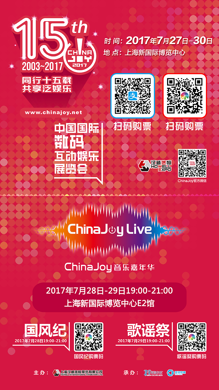 2017上海chinajoy门票价格&购买方式(图)