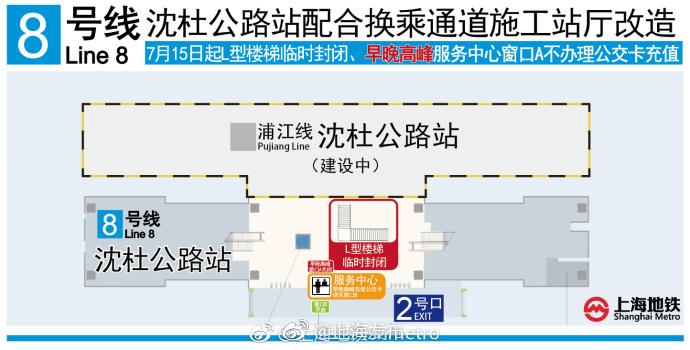 上海8号线沈杜公路站站厅改造 早晚高峰停办公