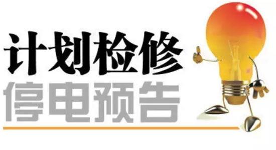 2017年7月24日-7月30日上海停电通知