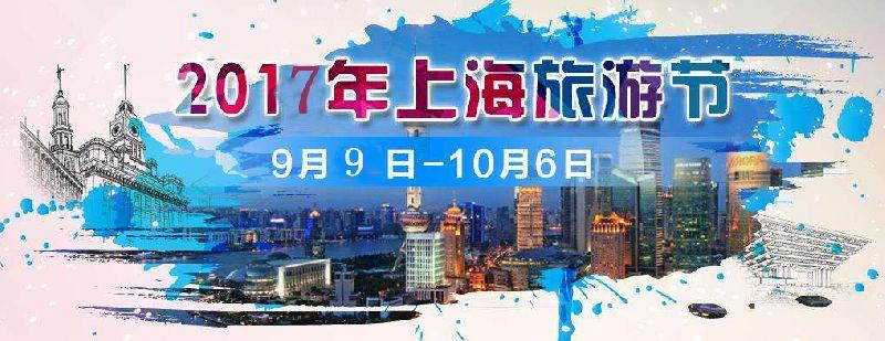 上海旅游节2017半价景点名单一览表(图)