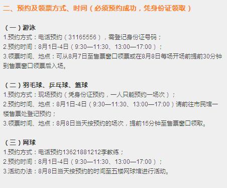 2017上海8·8全民健身日免费开放体育场馆名单(图)