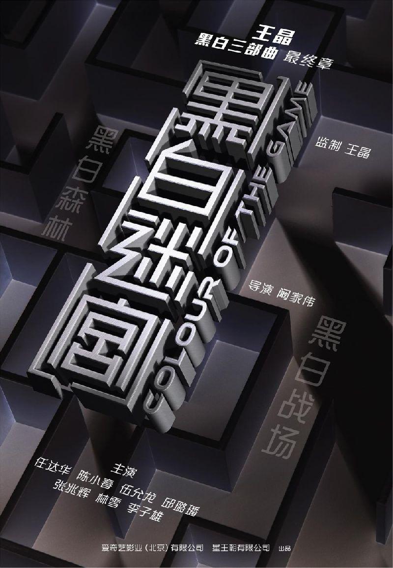 黑白迷宫剧情看点:任达华陈小春身锁迷宫(剧照)