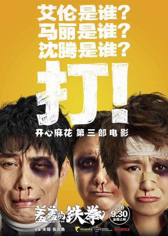 《羞羞的铁拳》930上映:新锐导演戳你笑穴