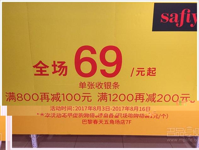 星期六SAFIYA等联合特卖 女鞋全场69元起还满减