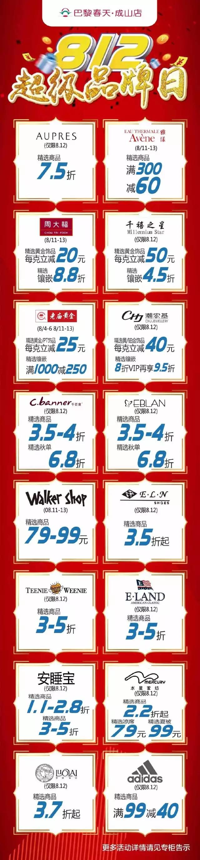 巴黎春天成山店812超级品牌日 3折起