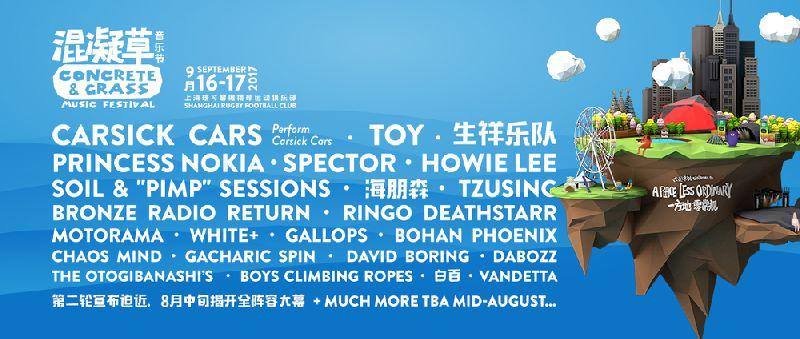 2017上海混凝草音乐节