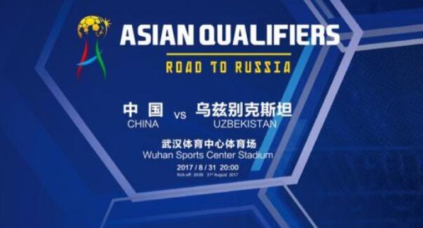 8月31日世界杯预选赛国足vs乌兹别克斯坦武汉比赛门票预定