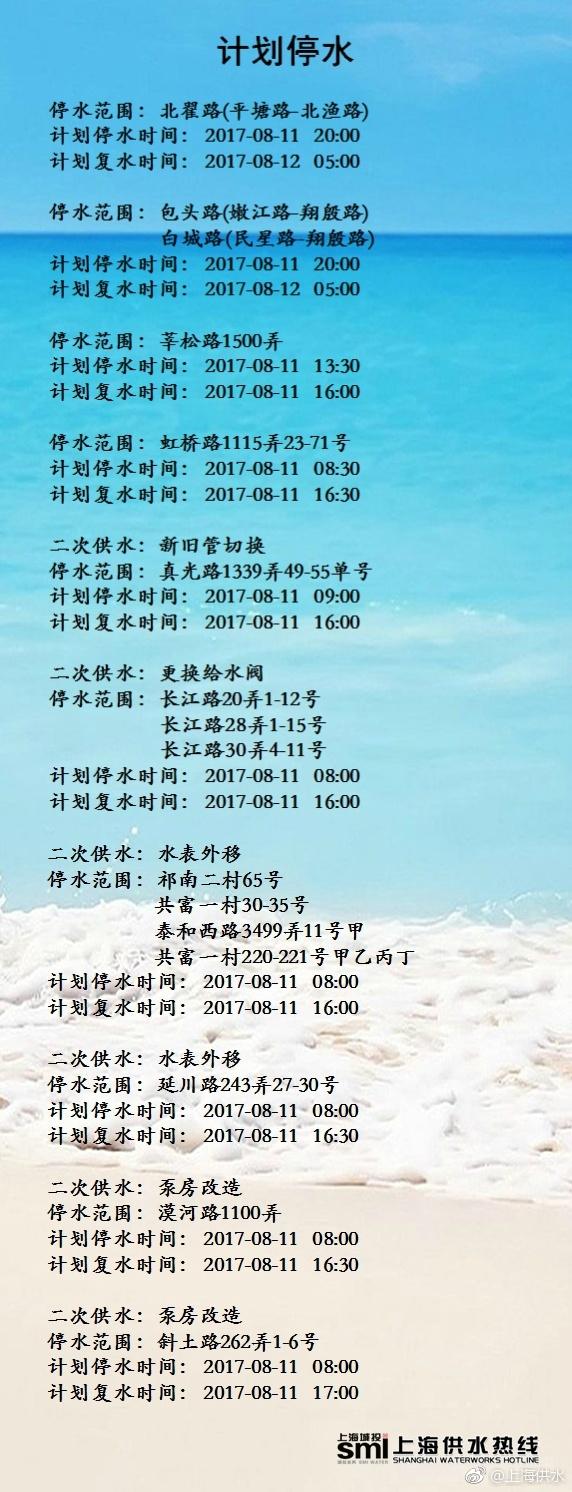 2017年8月11日上海停水通知及停水路段查询