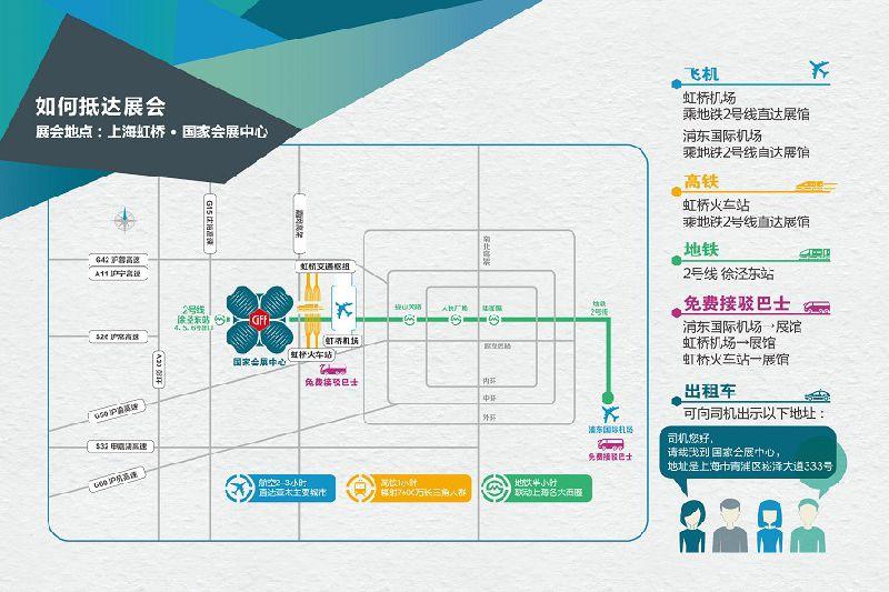 2017上海国际家具展地址&交通攻略(图)