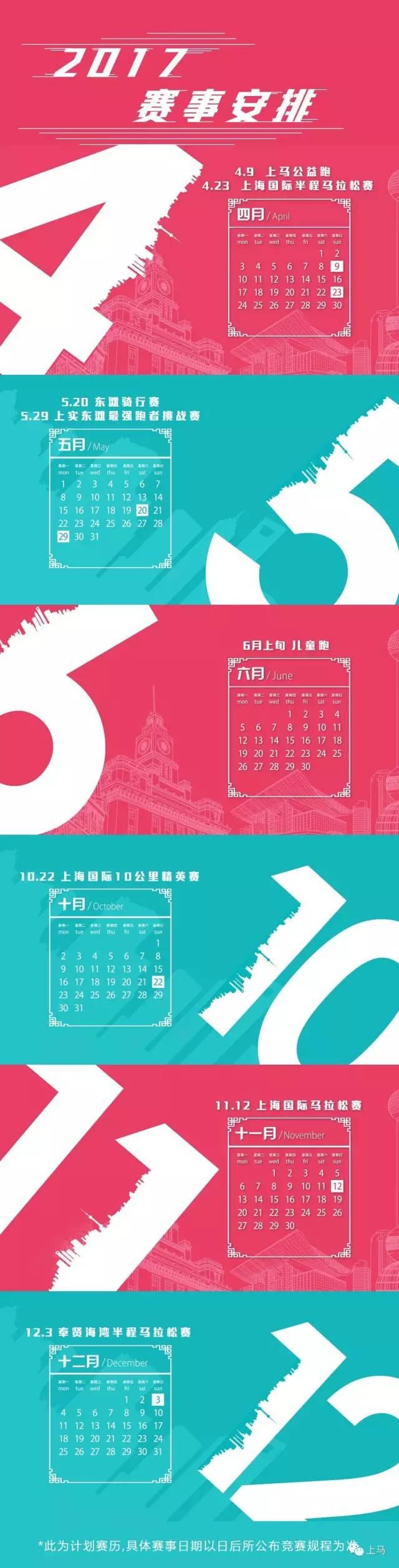 2017年上海国际马拉松11月12日开跑