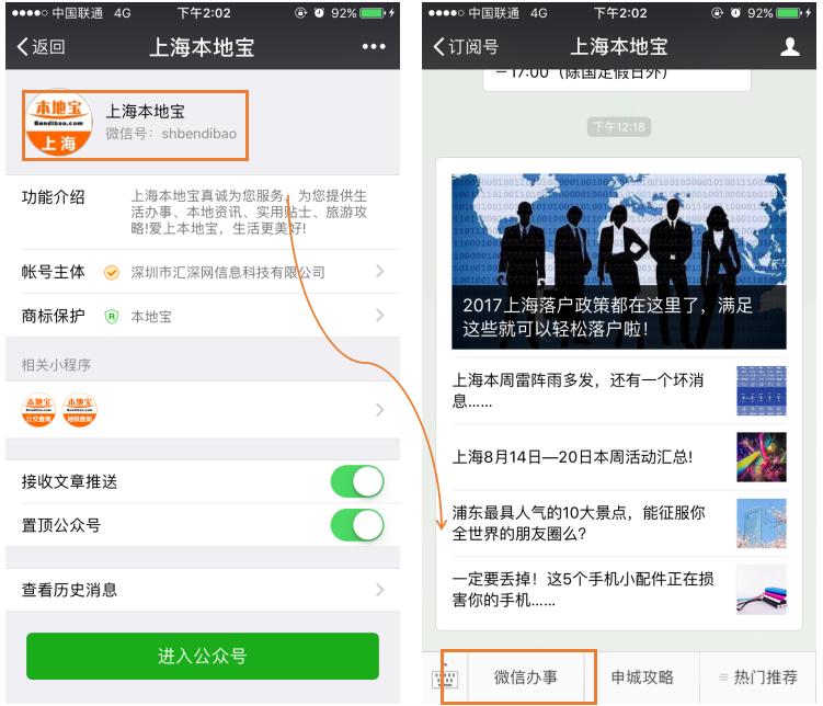 上海住房公积金账户密码重置