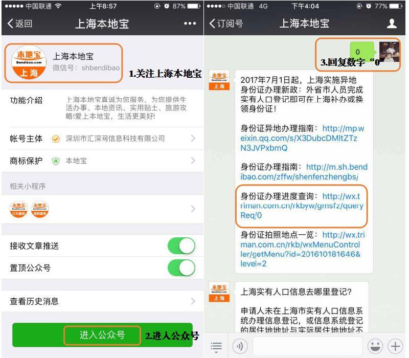 上海身份证首次申领指南