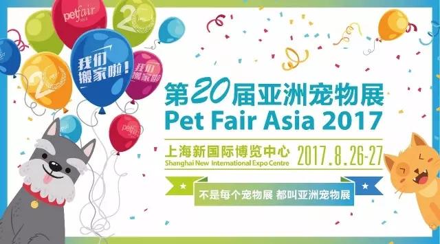 上海宠物展周末开展 逛展攻略特供
