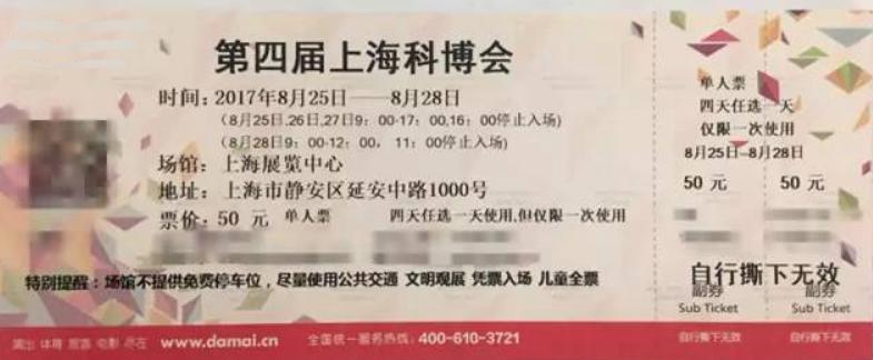 2017上海科技博览会观展攻略:时间+门票+活动安排+交通