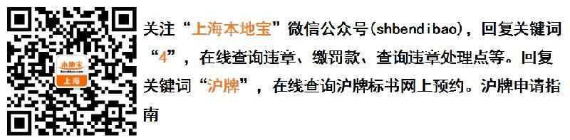 上海交通违法记分 常见问答