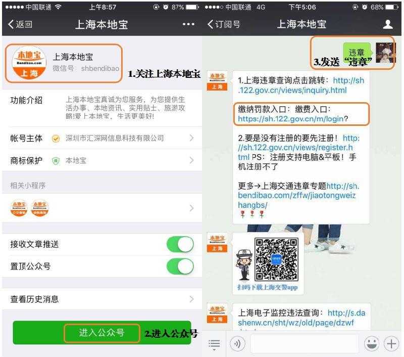 上海机动车违章网上缴费详细操作流程