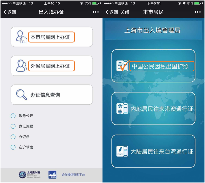 上海市护照微信预约流程