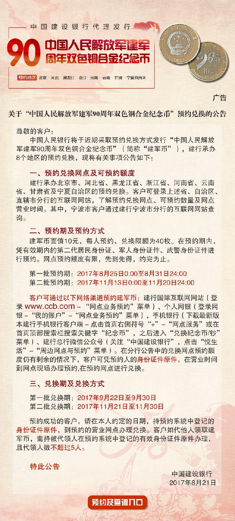 中国建设银行建军纪念币网上预约地址入口一览