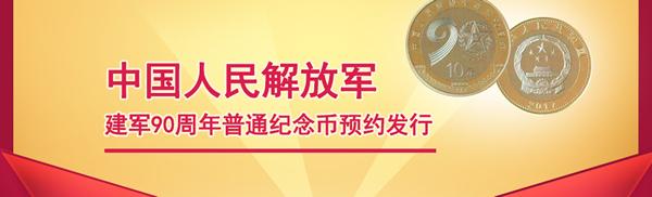 上海工商银行建军90周年纪念币网上预约网址