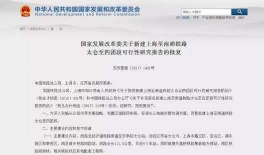沪通铁路二期可行性报告获批 上海东站力争年内开建